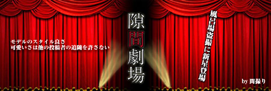 盗撮AV:隙間劇場:オマンコ
