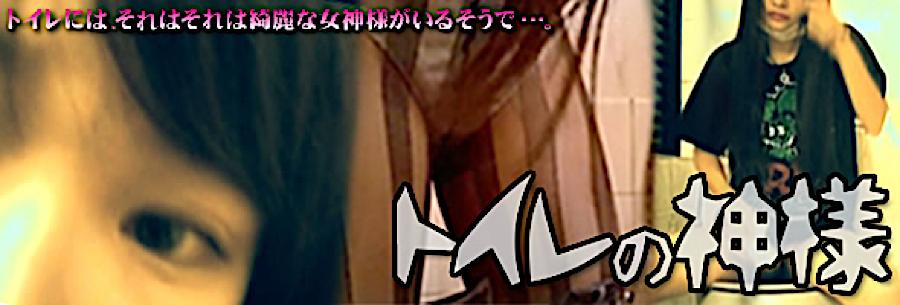 盗撮AV:ト○レの神様:マンコ無毛