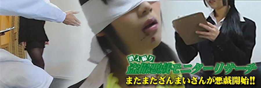 盗撮AV:盗SATU悪戯モニターリサーチ:パイパンマンコ