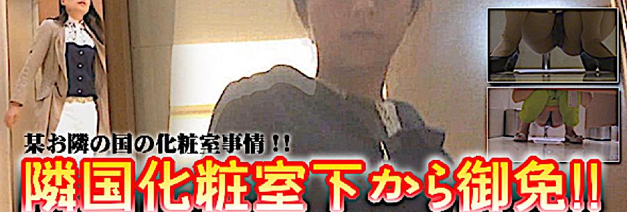 盗撮AV:隣国化粧室下から御免!!:おまんこパイパン