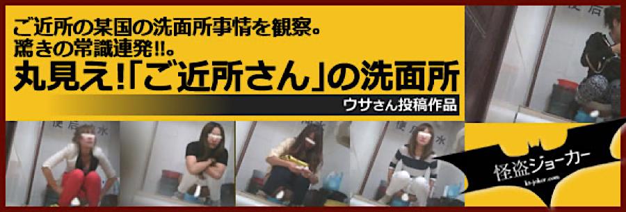 盗撮AV:丸見え!「ご近所さん」の洗面所:マンコ