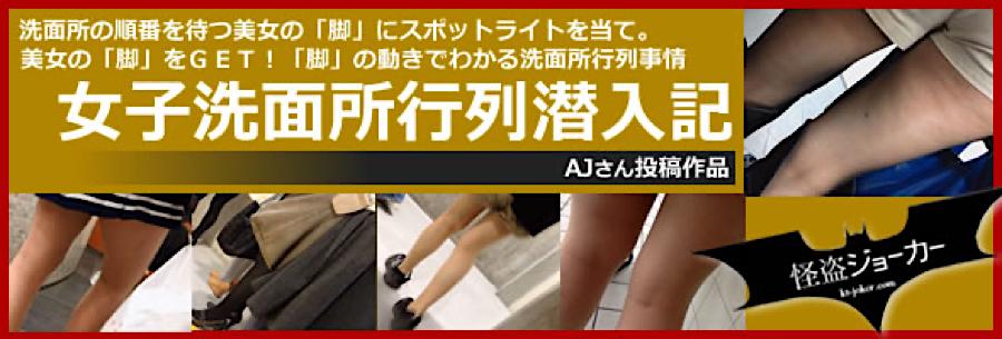 盗撮AV:女子洗面所行列潜入記:おまんこ無修正