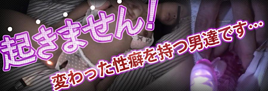 盗撮AV:起きません!:無毛おまんこ