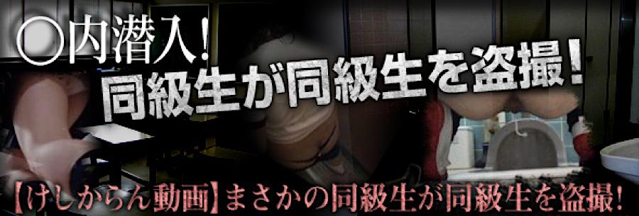 盗撮AV:◯内潜入!同級生が同級生を盗SATU!:パイパンオマンコ