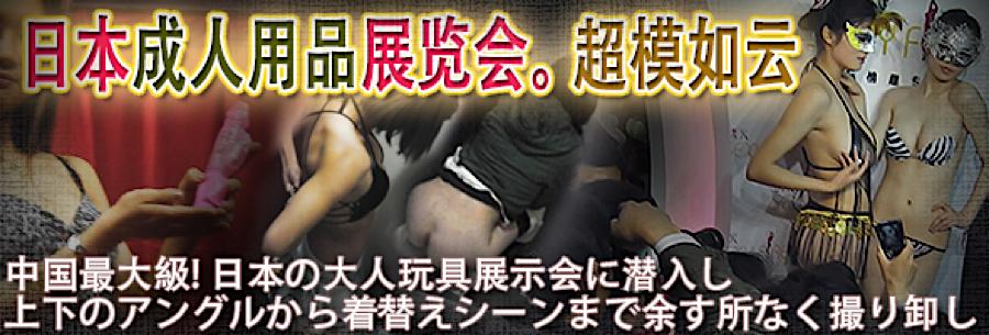 盗撮AV:日本成人用品展览会。超模如云:まんこ無修正