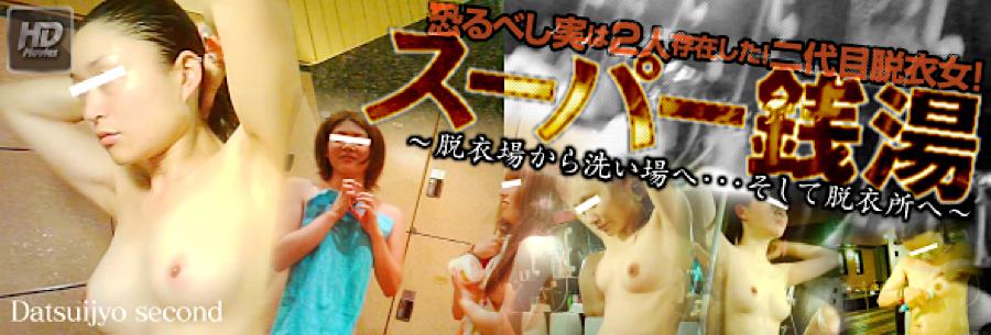 盗撮AV:二代目脱衣女「スーパー銭湯」:無毛まんこ