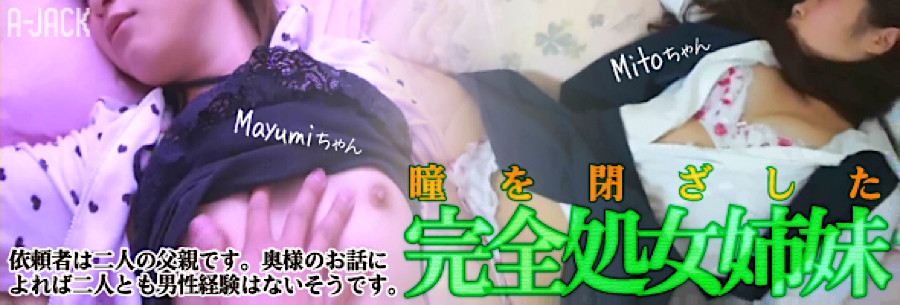盗撮AV:瞳を閉ざした完全処女二人嬢:マンコ