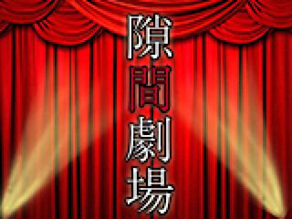 盗撮AV:隙間劇場:マンコ