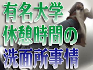 盗撮AV:有名大学休憩時間の洗面所事情:まんこパイパン