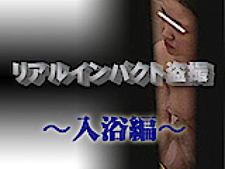 盗撮AV:リアルインパクト盗SATU〜入浴編〜:オマンコ丸見え