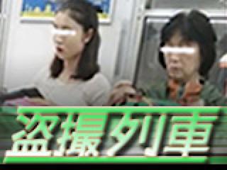 盗撮AV:盗SATU列車:無修正オマンコ