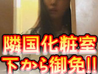 盗撮AV:隣国化粧室下から御免!!:マンコ