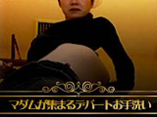 盗撮AV:マダムが集まるデパートお手洗い:丸見えおまんこ