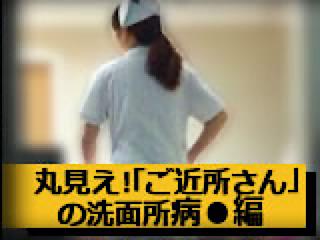 盗撮AV:丸見え!「ご近所さん」の洗面所病●編:おまんこ