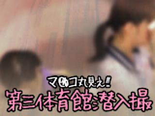 盗撮AV:限定配信マ○コ丸見え!!第三体育館潜入撮:おまんこ無修正