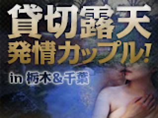 盗撮AV:貸切露天 発情カップル!:丸見えまんこ