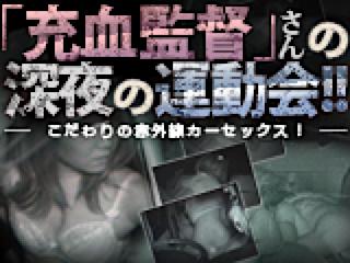 盗撮AV:「充血監督」さんの深夜の運動会!!:おまんこ無修正