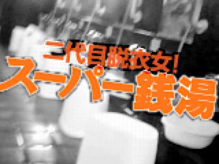 盗撮AV:二代目脱衣女「スーパー銭湯」:パイパンオマンコ