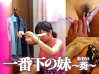 盗撮AV:一番下の~葵~:おまんこ