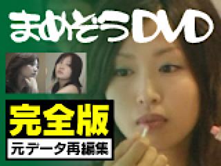 盗撮AV:まめぞうDVD完全版:マンコ無毛