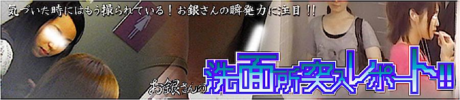 盗撮AV:洗面所突入レポート!:マンコ無毛