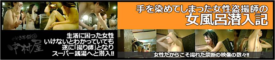 盗撮AV:手を染めてしまった女性盗撮師の女風呂潜入記:まんこ