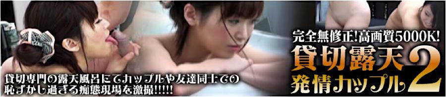 盗撮AV:貸切露天 発情カップル!:無毛おまんこ