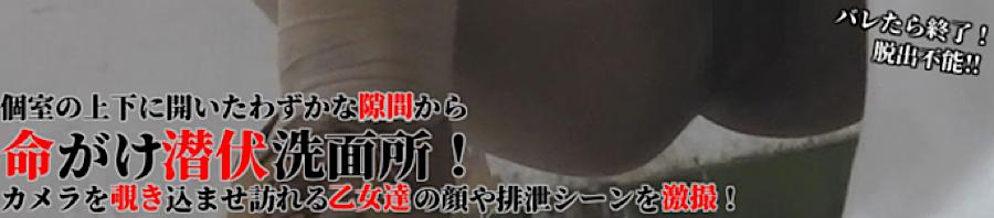 盗撮AV:命がけ潜伏洗面所!:まんこ無修正