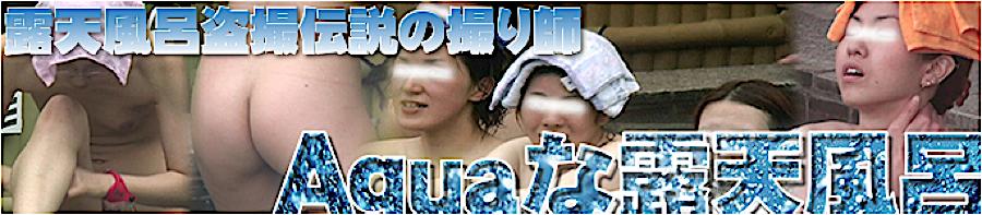 盗撮AV:Aquaな露天風呂:オマンコ