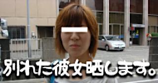 盗撮AV:★別れた彼女を晒します。:丸見えおまんこ