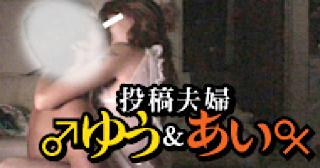 盗撮AV:★おしどり夫婦のyou&aiさん投稿作品:無毛まんこ