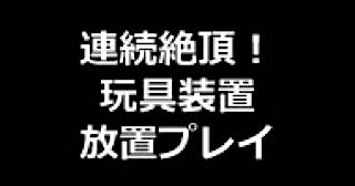 盗撮AV:★連続絶頂!!玩具装置放置プレイ:丸見えまんこ
