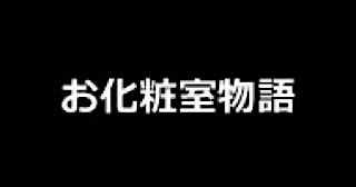 盗撮AV:★お化粧室物語:マンコ