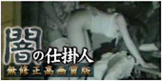 盗撮AV:闇の仕掛け人 無修正版:オマンコ丸見え