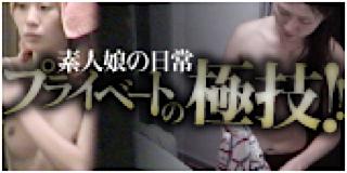 盗撮AV:プライベートの極技!!:マンコ