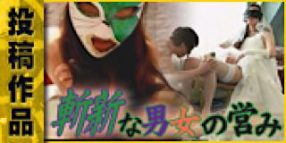盗撮AV:斬新な男女の営み:オマンコ丸見え