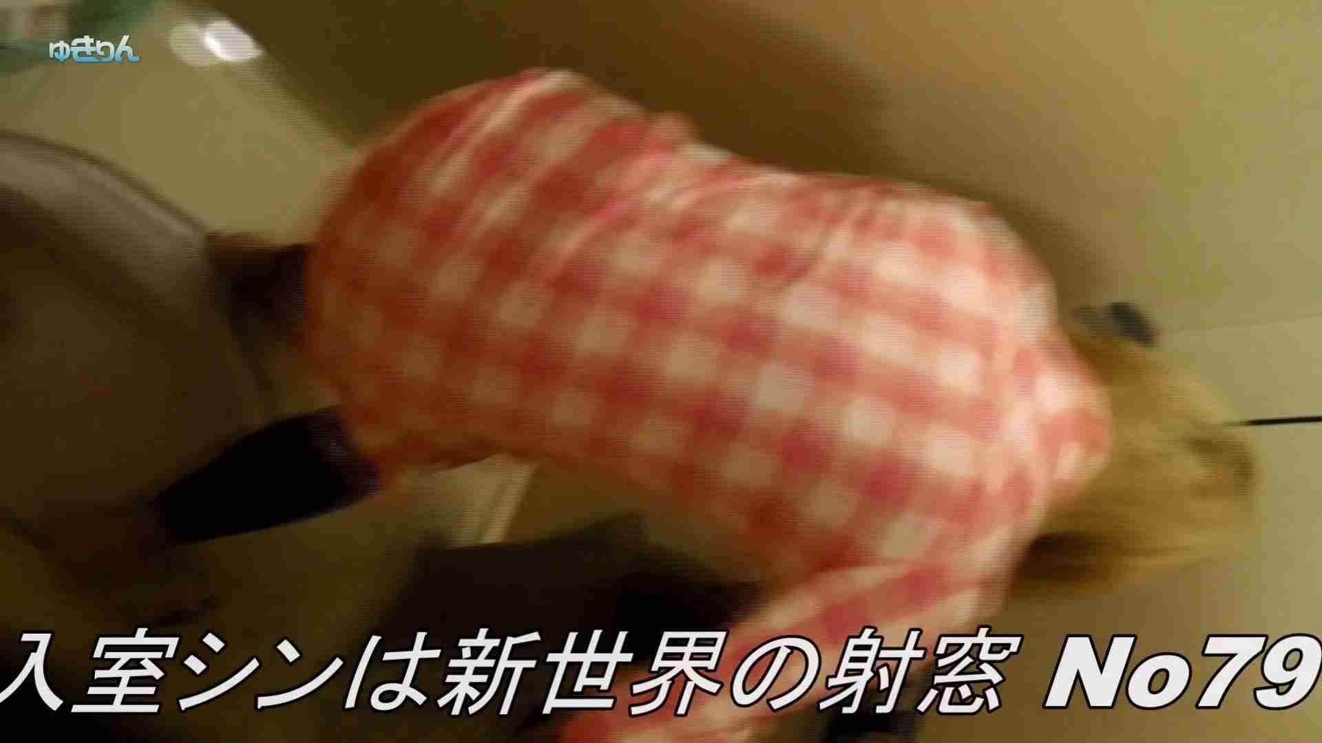 新世界の射窓 No81 制月反さん登場!! お姉さん | ギャル  69画像 11